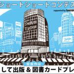 SHIBUYA TSUTAYAとのコラボイベント受賞作決定!
