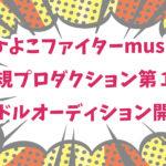 ひよこファイターmusic新規プロダクション第1弾アイドルオーディション