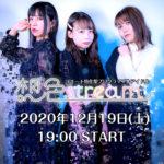 コロナ禍に誕生!「新生活様式」に対応したリモートプログラマブルアイドル2020/12/19デビュー!