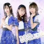 想色.stream新メンバーオーディションを開催&MV公開!